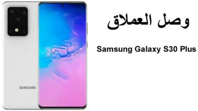 العملاق Samsung Galaxy S30 Plus مميزات لم نكن نتوقعه